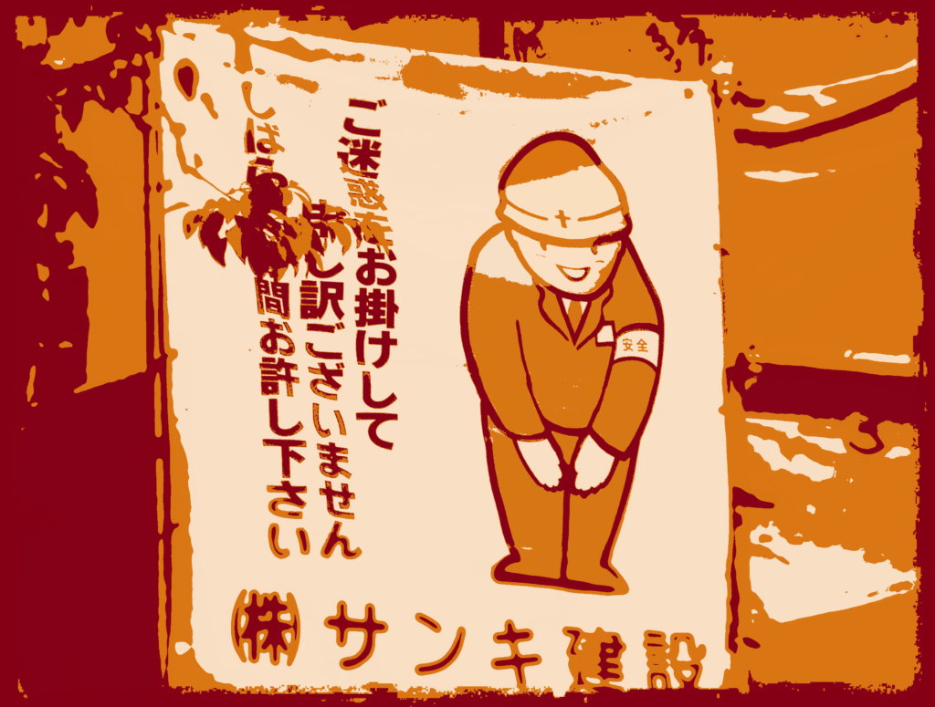 Picture of a Japanese cartoon sign about works in progress
